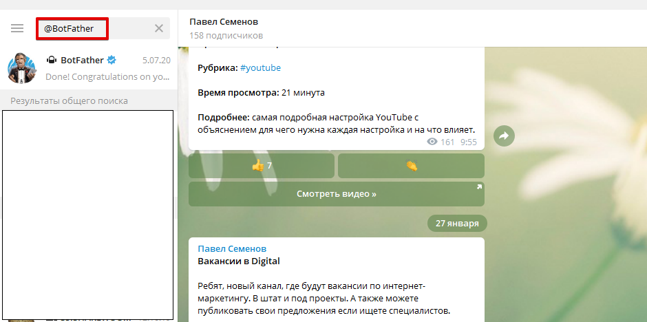 Как создать и настроить канал в Telegram