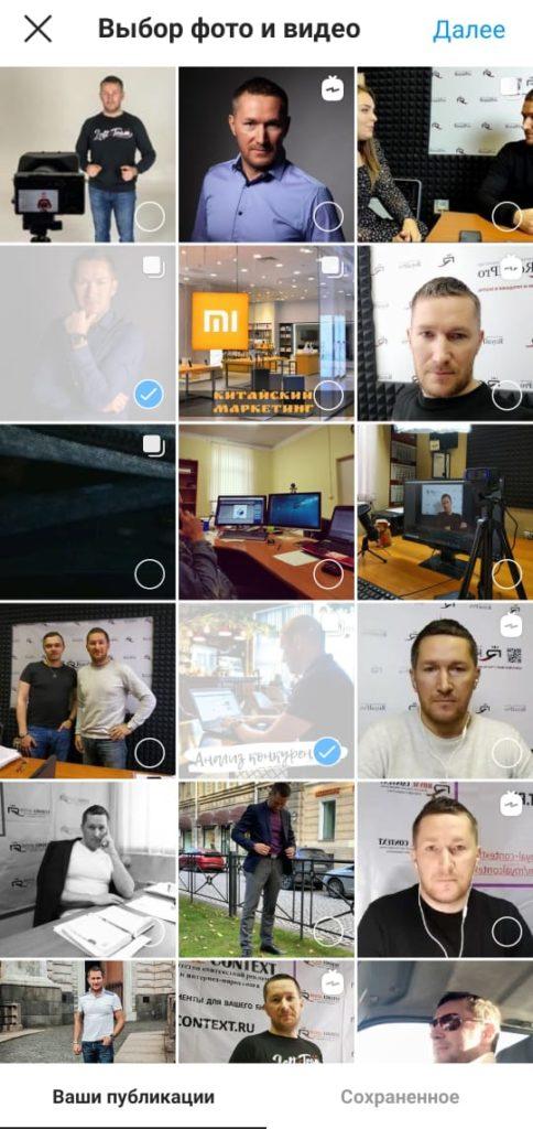 Путеводители в Instagram (GUIDES)