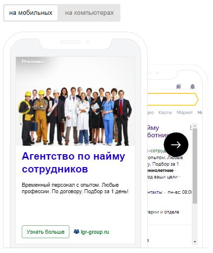"""Кейс """"Аутсорсинг персонала"""" - 2,8 млн. руб. за 4 мес. с помощью контекстной рекламы"""